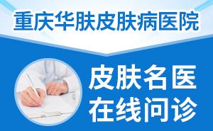 重庆哪个医院治青春痘效果好